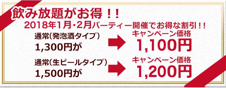 12月・1月のパーティ開催でお得な割引 PLARINUMDELISTYLE 通常1,500円→キャンペーン価格1,200円