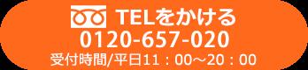 【0120-657-020】TELをかける 受付時間/10:00-20:00