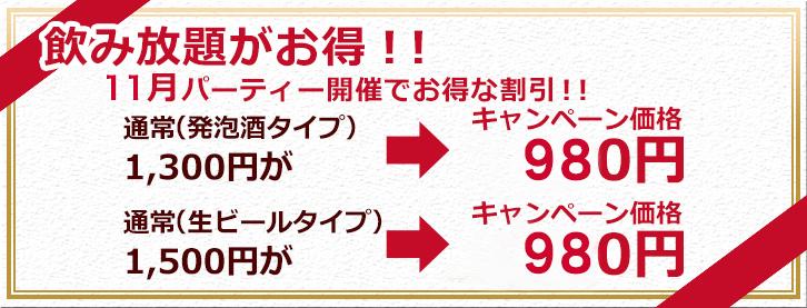 10月・11月のパーティ開催でお得な割引 PLARINUMDELISTYLE 通常1,500円→キャンペーン価格1,200円