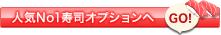 人気No.1寿司オプションへ