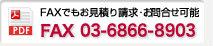 FAXでも見積もり請求・問合せ可能 FAX 03-6447-1355
