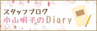 プラチナデリスタイルのスタッフブログ