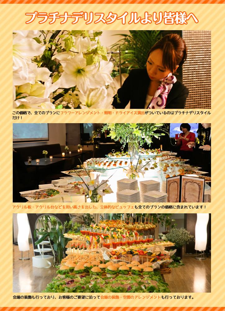 実際のパーティーの写真を更新!ケータリングには全プラン生花のアレンジ付き!ご覧になってください!!
