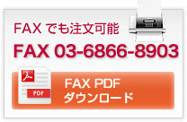 FAXでも注文可能