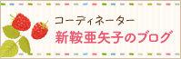 コーディネーター新鞍亜矢子のブログ