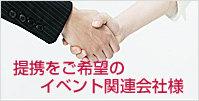 提携をご希望のイベント関連会社様