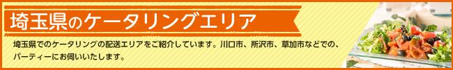 ケータリング&デリバリー対応エリア 埼玉県をはじめ首都圏に対応