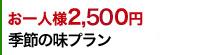 お一人様2,500円季節の味