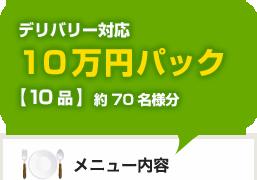 10万円パック