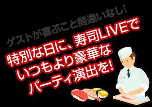 特別な非に、寿司LIVEでいつもより豪華なパーティ演出を!