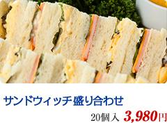 サンドウィッチ盛り合わせ 20個入 3,980円
