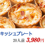 キッシュプレート 20人前 3,980円