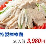 特製棒棒鶏 20人前 4,980円