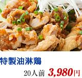 特製油淋鶏 20人前 3,980円