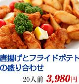 唐揚げとフライドポテトの盛り合わせ 20人前 3,980円