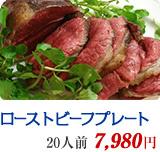 ローストビーフプレート 20人前 7,980円