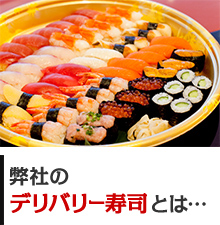プラチナデリスタイルのデリバリー寿司とは…