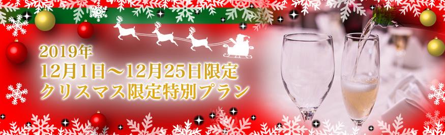 クリスマス限定ケータリングプラン