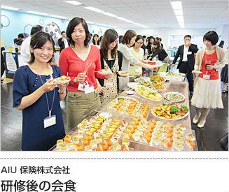 2012/06/22 AIU保険会社 研修後の会食LIVEお届けAプラン実施