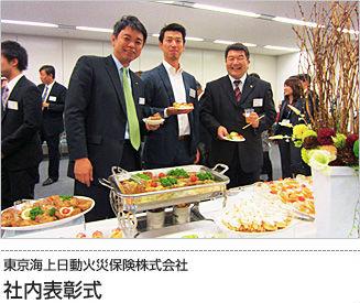 2012/06/06 東京海上日勤火災保険株式会社 社内表彰式 ボリューム満点アプラン実施