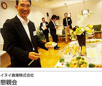 2012/06/26 イヌイ倉庫株式会社 懇親会ボリューム満点Aプラン実施