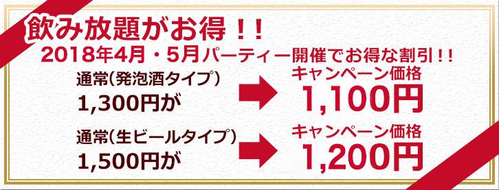 4月・5月のパーティ開催でお得な割引 PLARINUMDELISTYLE 通常1,500円→キャンペーン価格1,200円