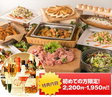 お一人様1,950円(税抜)特典付き!