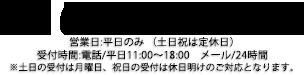 TEL:0120-657-020 / 年中無休・平日11:00-20:00