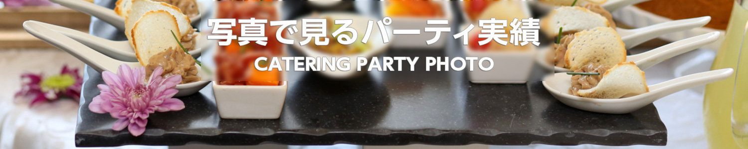 CATERING PARTY PHOTO