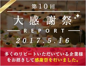 第10回大感謝祭レポート