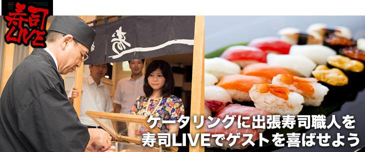 ケータリングに出張寿司職人を寿司LIVEでゲストを喜ばせよう