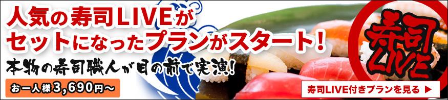 寿司ライブがセットになったケータリングプラン