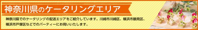 ケータリング&デリバリー対応エリア 神奈川県をはじめ首都圏に対応