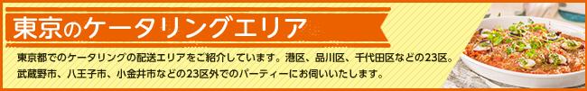 ケータリング&デリバリー対応エリア 東京23区をはじめ首都圏に対応