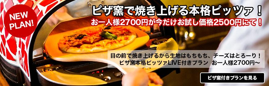 ピザ窯で焼き上げる本格ピッツァ!お一人様2700円が今だけお試し価格2500円にて!