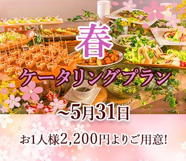 春ケータリングプラン2021