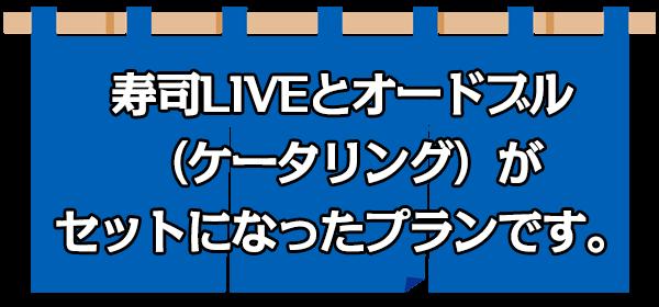 寿司LIVEとオードブル(ケータリング)がセットになったプランです。