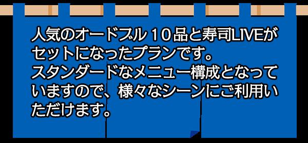 人気のオードブル10品と寿司LIVEがセットになったプランです。スタンダードなメニュー構成となっていますので、様々なシーンにご利用いただけます。