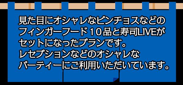 見た目にオシャレなピンチョスなどのフィンガーフード10品と寿司LIVEがセットになったプランです。レセプションなどのオシャレなパーティーにご利用いただいています。