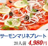 サーモンマリネプレート 20人前 4,980円