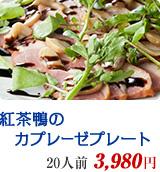紅茶鴨のカプレーゼプレート 20人前 3,980円