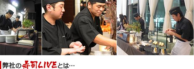 プラチナデリスタイルの寿司LIVEとは…