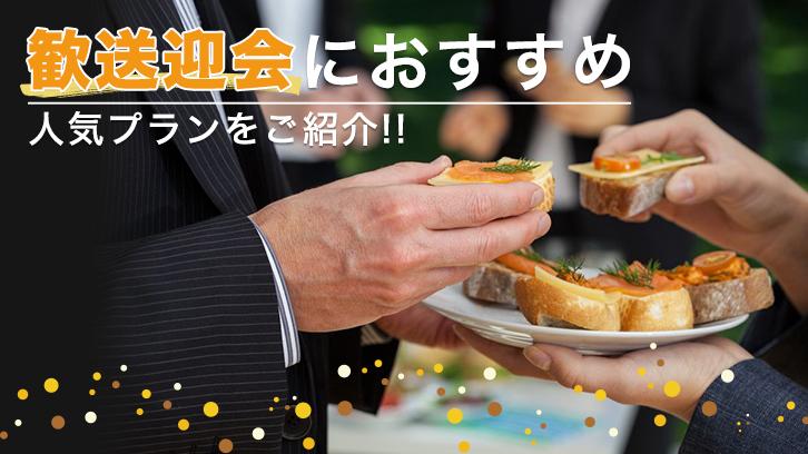 歓送迎会におすすめ 人気プランのご紹介!