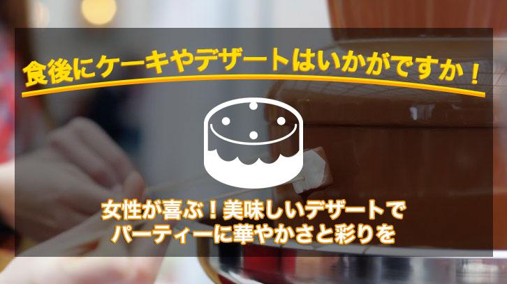 《デザート・ケーキ》 プラン一覧