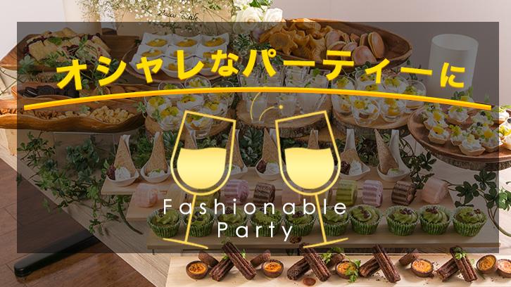 オシャレなパーティー / ケータリング は東京のプラチナデリスタイル